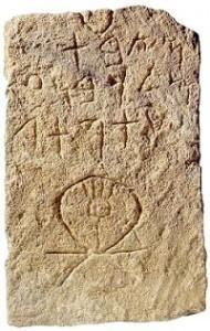 9 stele-con-iscrizione Lanpeduxa