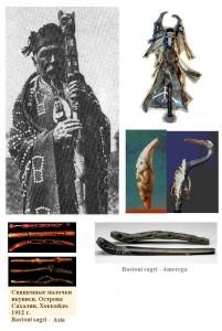 conp bastoni shamani